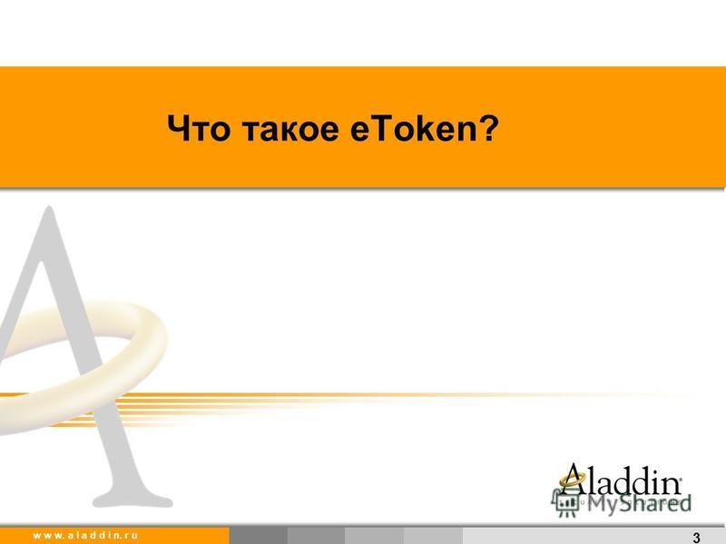 w w w. a l a d d i n. r u Что такое eToken? 3