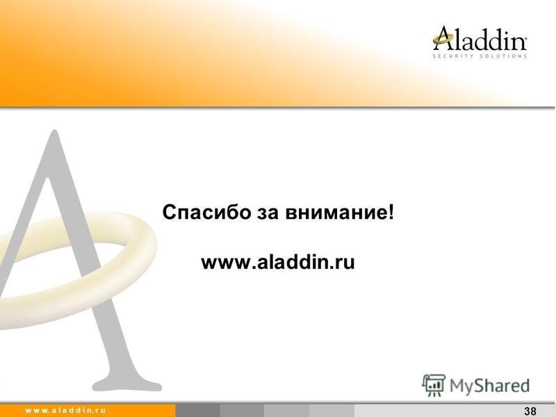 w w w. a l a d d i n. r u Спасибо за внимание! www.aladdin.ru 38
