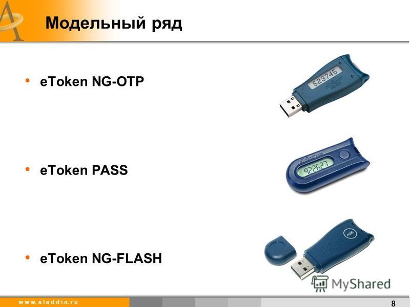 w w w. a l a d d i n. r u Модельный ряд eToken NG-OTP eToken PASS eToken NG-FLASH 8