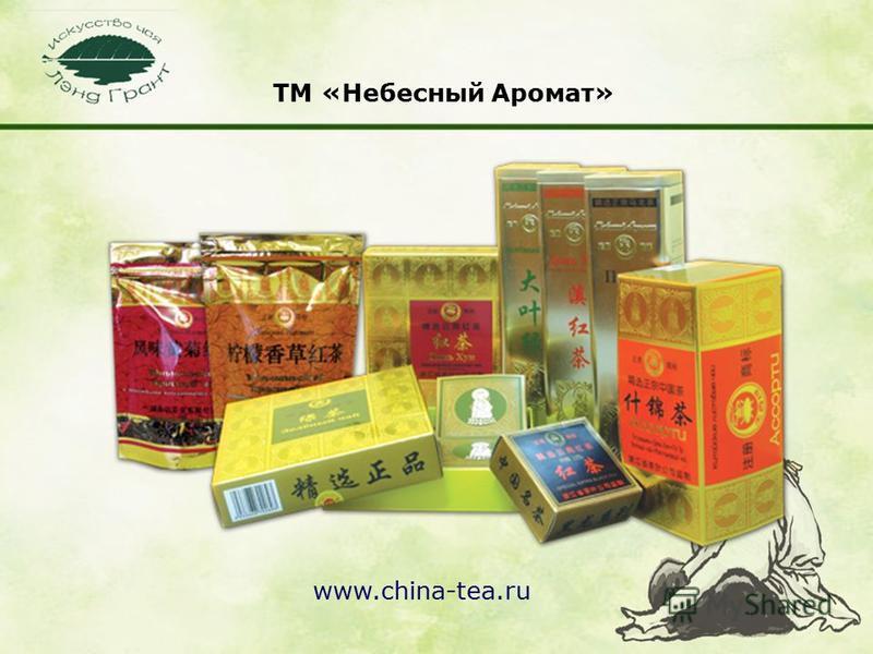 www.china-tea.ru ТМ «Небесный Аромат»