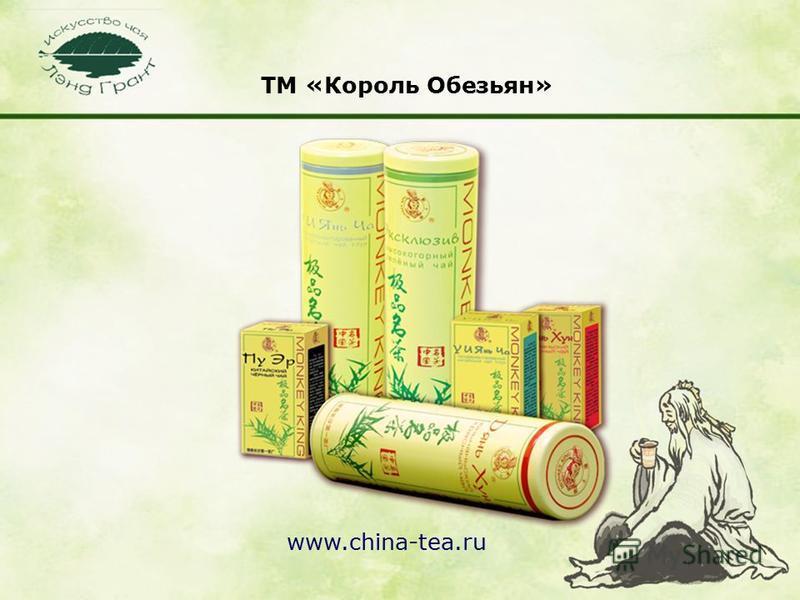 www.china-tea.ru ТМ «Король Обезьян»