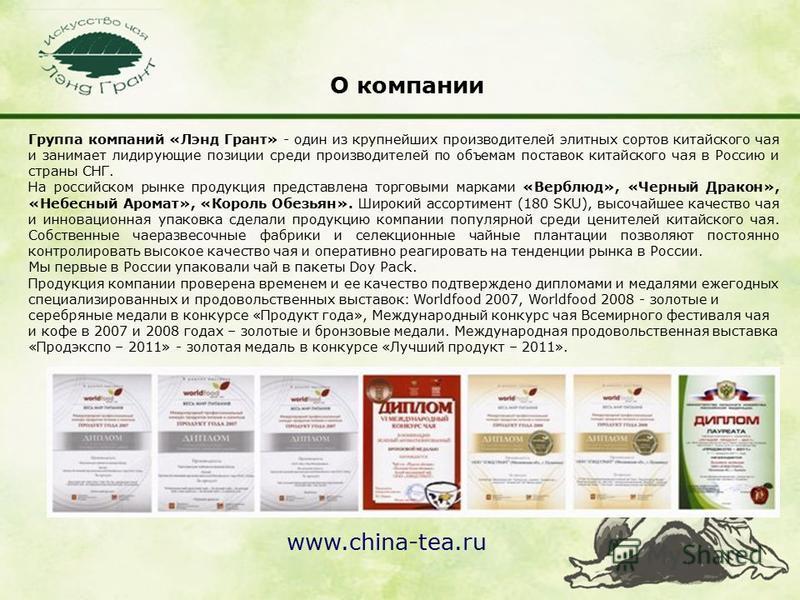 О компании www.china-tea.ru Группа компаний «Лэнд Грант» - один из крупнейших производителей элитных сортов китайского чая и занимает лидирующие позиции среди производителей по объемам поставок китайского чая в Россию и страны СНГ. На российском рынк