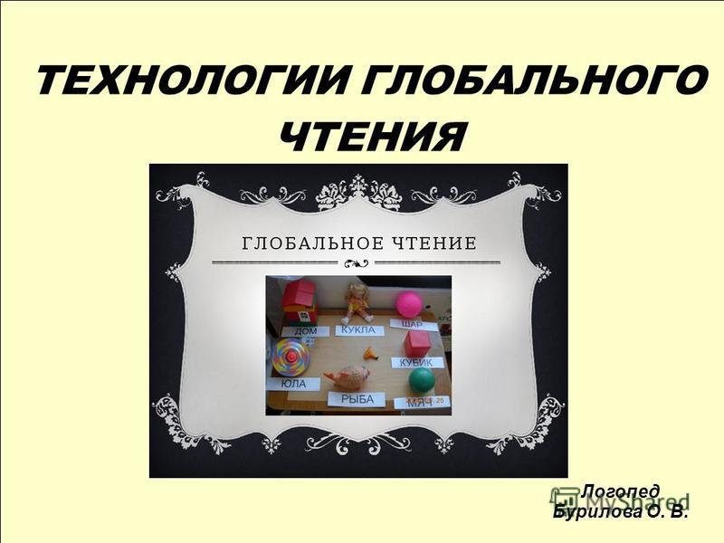 ТЕХНОЛОГИИ ГЛОБАЛЬНОГО ЧТЕНИЯ Логопед Бурилова О. В.