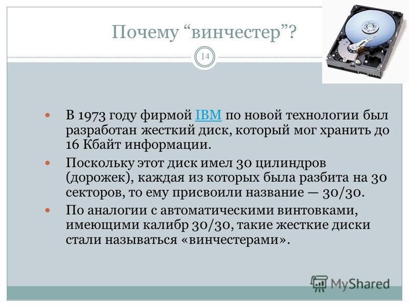 Винчестер (НЖМД / HDD) емкость 80, 120 Gb время доступа 8 мс (мили = 10 -6 ) скорость передачи данных от 33 Мбайт/с скорость вращения 7200, 10000, 12000 об/мин 13 НЖМД – накопитель на жестких магнитных дисках HDD – Hard Disc Drive