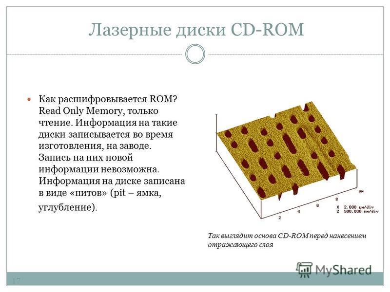 Дисковод CD-ROM 16 650 Mb Скорость воспроизведения Audio CD - 150 Kb/c CDx2 - 300 Kb/c CDx52 - 7800 Kb/c CD-R (Record) –диск для однократной записи (золотой) – высокая надежность CD-RW – диск для перезаписи (до 1000 раз) могут считываться только на н