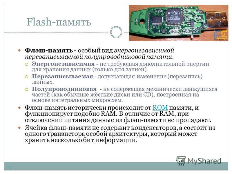 Дисковод DVD-ROM 25 ПараметрCD-ROMDVD-ROM диаметр 120 мм толщина 1,2 мм 1,2 мм (по 0,6 мм на слой) шаг дорожки 1,6 мкм 0,74 мкм длина волны 780 нм инфракрасный 640 нм красный вместимость 0,65 Gb4,7 Gb кол-во слоев 11, 2, 4