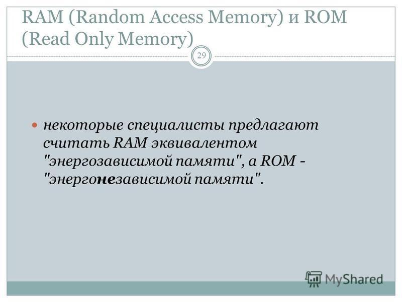 Flash-память Flash - короткий кадр, вспышка, мелькание Впервые Flash-память была разработана компанией Toshiba в 1984 году. В 1988 году Intel разработала собственный вариант флэш-памяти. Название было дано компанией Toshiba во время разработки первых