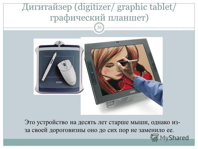 Манипулятор мышь (mouse) 35 Левая кнопка: Click = выделение объекта; Double Click = активизация объекта = Правая кнопка – вызов контекстного меню Колесо прокрутки (scrolling)