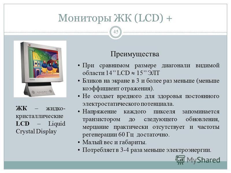 Мониторы ЖК (LCD) 44 TFT LCD – с активной матрицей