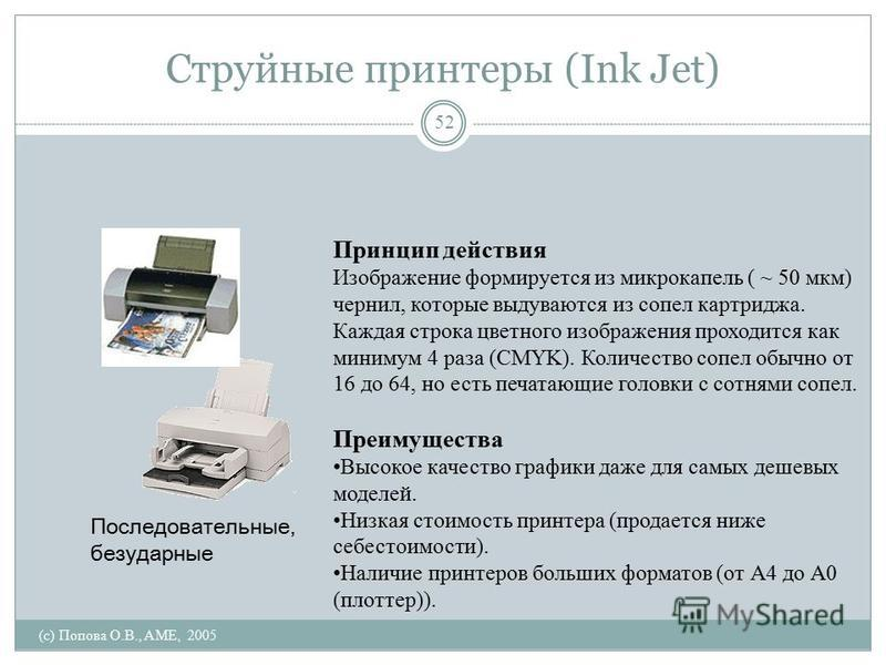 Матричные (игольчатые) принтеры 51 Последовательные, ударные. Головка принтера оснащена 9, 18 или 24 иголками Преимущества Нетребовательность к качеству бумаги, печать на нестандартной бумаге Наличие оттисков (важно для официальных документов), возмо