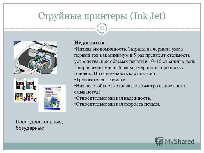 Струйные принтеры (Ink Jet) (с) Попова О.В., AME, 2005 52 Принцип действия Изображение формируется из микрокапель ( ~ 50 мкм) чернил, которые выдуваются из сопел картриджа. Каждая строка цветного изображения проходится как минимум 4 раза (CMYK). Коли