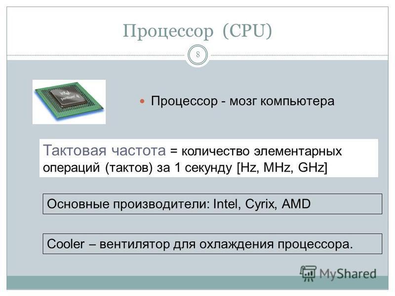 Материнская плата (Motherboard) 7 Это сердце компьютера, самое большое и сложное устройство. Именно к