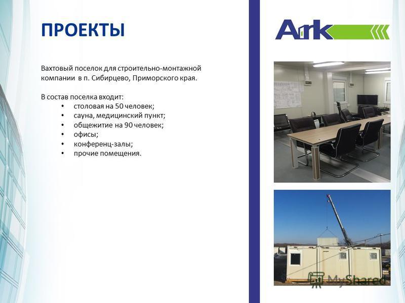 Вахтовый поселок для строительно-монтажной компании в п. Сибирцево, Приморского края. В состав поселка входит: столовая на 50 человек; сауна, медицинский пункт; общежитие на 90 человек; офисы; конференц-залы; прочие помещения.