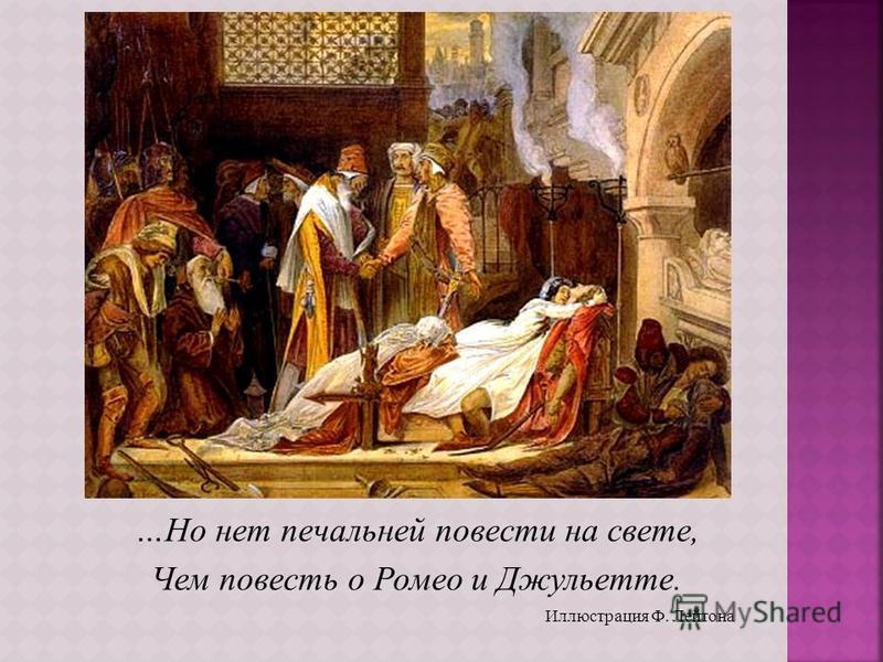 …Но нет печальней повести на свете, Чем повесть о Ромео и Джульетте. Иллюстрация Ф. Лейтона