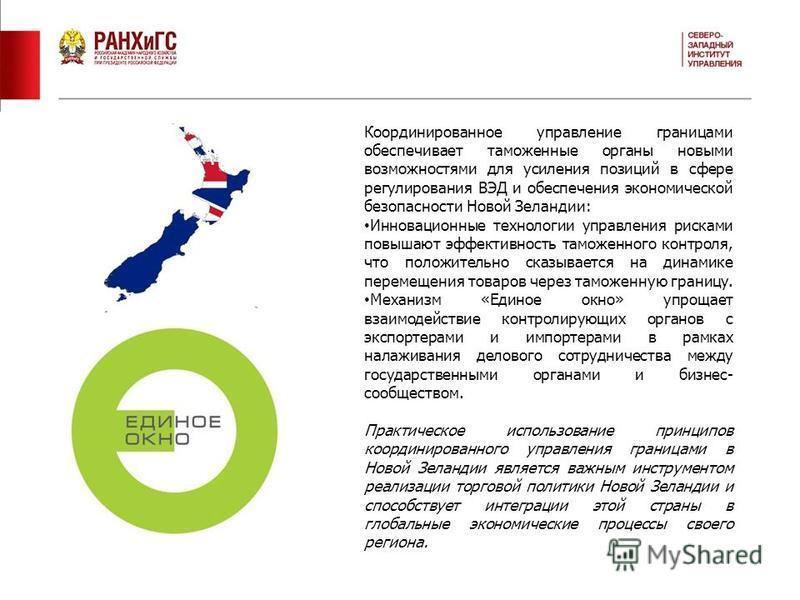 Координированное управление границами обеспечивает таможенные органы новыми возможностями для усиления позиций в сфере регулирования ВЭД и обеспечения экономической безопасности Новой Зеландии: Инновационные технологии управления рисками повышают эфф