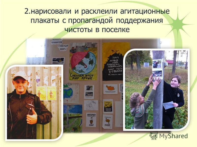 2. нарисовали и расклеили агитационные плакаты с пропагандой поддержания чистоты в поселке