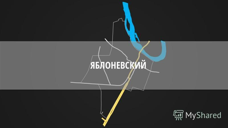 Slide GO.ru ЯБЛОНЕВСКИЙ