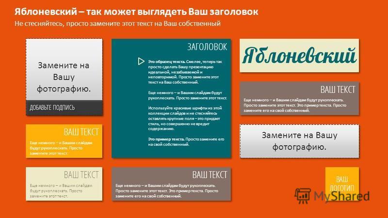 Slide GO.ru Яблоневский – так может выглядеть Ваш заголовок Не стесняйтесь, просто замените этот текст на Ваш собственный ВАШ ЛОГОТИП ВАШ ТЕКСТ ЗАГОЛОВОК Яблоневский Это образец текста. Смелее, теперь так просто сделать Вашу презентацию идеальной, не