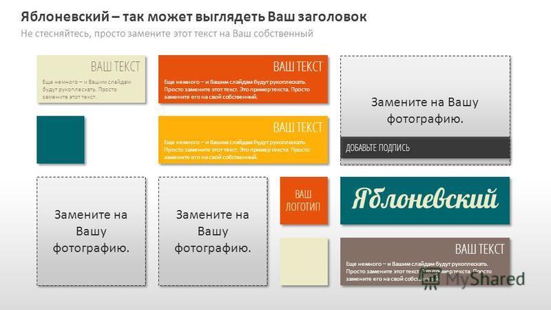 Slide GO.ru Яблоневский – так может выглядеть Ваш заголовок Не стесняйтесь, просто замените этот текст на Ваш собственный ВАШ ЛОГОТИП Яблоневский ВАШ ТЕКСТ Еще немного – и Вашим слайдам будут рукоплескать. Просто замените этот текст. Это пример текст