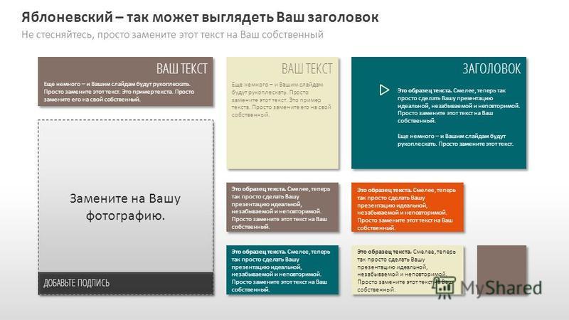 Slide GO.ru Яблоневский – так может выглядеть Ваш заголовок Не стесняйтесь, просто замените этот текст на Ваш собственный ЗАГОЛОВОК Это образец текста. Смелее, теперь так просто сделать Вашу презентацию идеальной, незабываемой и неповторимой. Просто