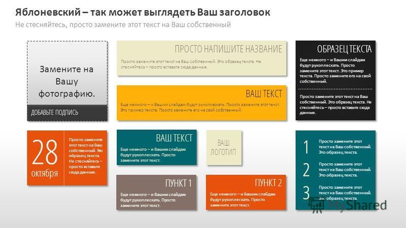 Slide GO.ru Яблоневский – так может выглядеть Ваш заголовок Не стесняйтесь, просто замените этот текст на Ваш собственный ВАШ ЛОГОТИП ОБРАЗЕЦ ТЕКСТА Еще немного – и Вашим слайдам будут рукоплескать. Просто замените этот текст. Это пример текста. Прос