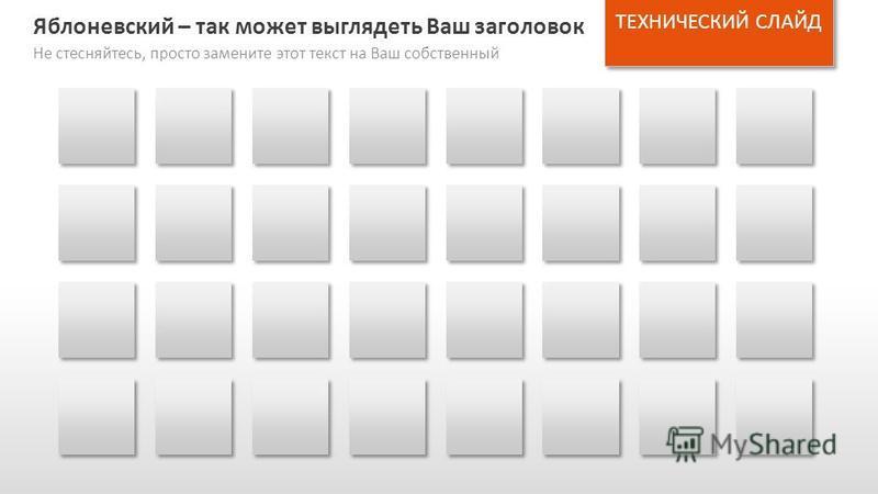 Slide GO.ru Яблоневский – так может выглядеть Ваш заголовок Не стесняйтесь, просто замените этот текст на Ваш собственный ТЕХНИЧЕСКИЙ СЛАЙД