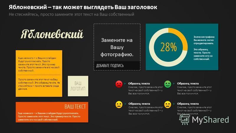 Slide GO.ru Яблоневский – так может выглядеть Ваш заголовок Не стесняйтесь, просто замените этот текст на Ваш собственный Яблоневский ВАШ ЛОГОТИП Еще немного – и Вашим слайдам будут рукоплескать. Просто замените этот текст. Это пример текста. Просто