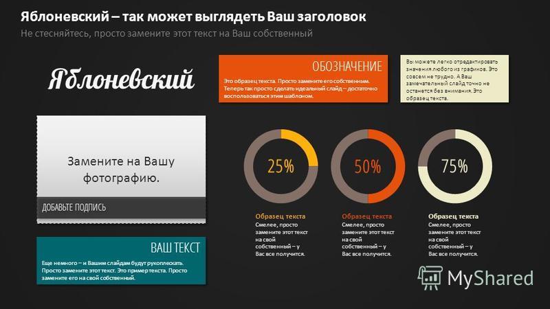 Slide GO.ru Яблоневский – так может выглядеть Ваш заголовок Не стесняйтесь, просто замените этот текст на Ваш собственный 25% 50% 75% Яблоневский Образец текста Смелее, просто замените этот текст на свой собственный – у Вас все получится. Образец тек