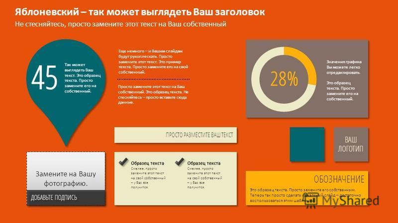 Slide GO.ru Яблоневский – так может выглядеть Ваш заголовок Не стесняйтесь, просто замените этот текст на Ваш собственный ПРОСТО РАЗМЕСТИТЕ ВАШ ТЕКСТ ВАШ ЛОГОТИП ОБОЗНАЧЕНИЕ Это образец текста. Просто замените его собственным. Теперь так просто сдела