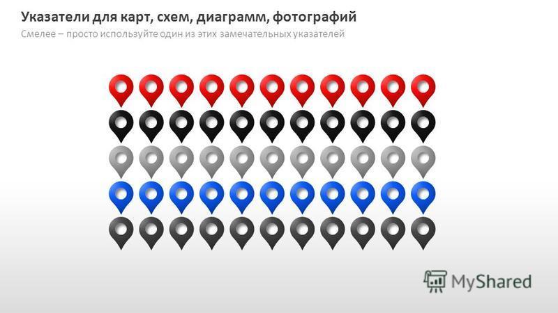 Slide GO.ru Указатели для карт, схем, диаграмм, фотографий Смелее – просто используйте один из этих замечательных указателей