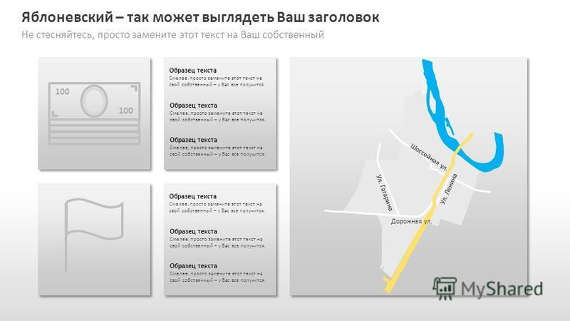 Slide GO.ru Яблоневский – так может выглядеть Ваш заголовок Не стесняйтесь, просто замените этот текст на Ваш собственный 100 Образец текста Смелее, просто замените этот текст на свой собственный – у Вас все получится. Образец текста Смелее, просто з