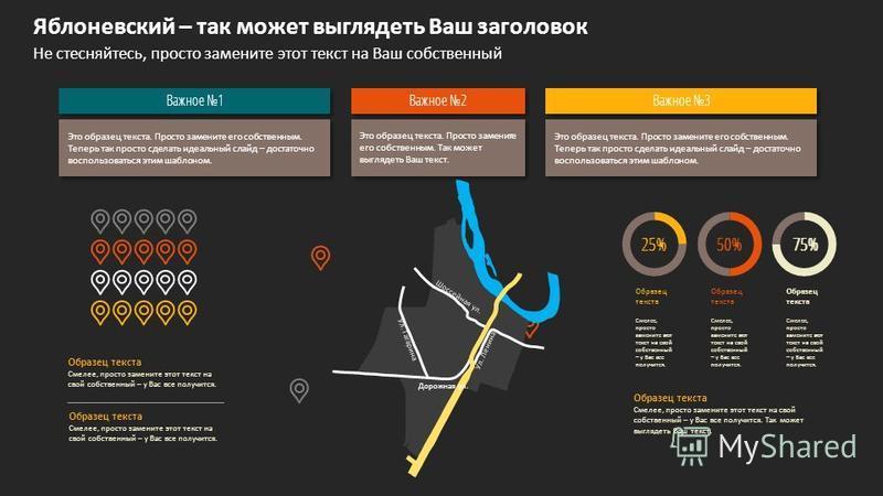 Slide GO.ru Яблоневский – так может выглядеть Ваш заголовок Не стесняйтесь, просто замените этот текст на Ваш собственный Важное 1 Важное 2 Важное 3 Это образец текста. Просто замените его собственным. Теперь так просто сделать идеальный слайд – дост