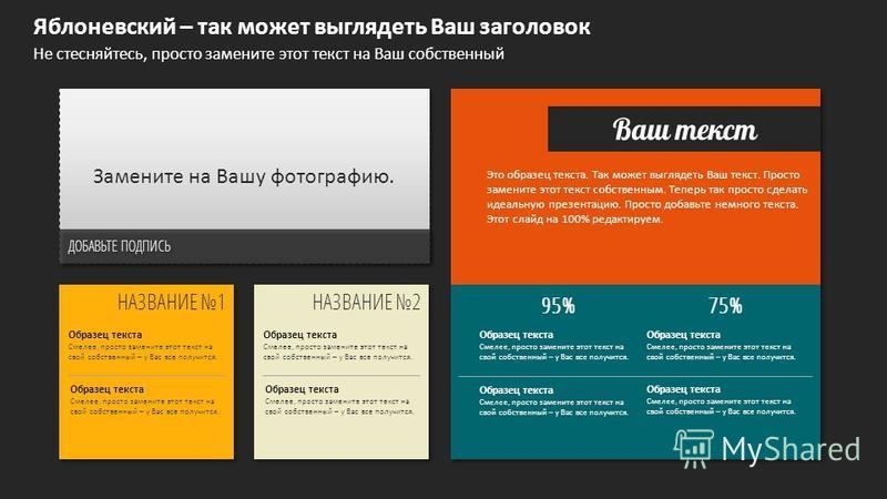 Slide GO.ru Яблоневский – так может выглядеть Ваш заголовок Не стесняйтесь, просто замените этот текст на Ваш собственный Образец текста Смелее, просто замените этот текст на свой собственный – у Вас все получится. Образец текста Смелее, просто замен