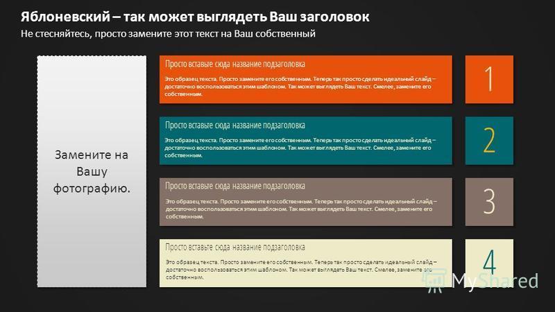 Slide GO.ru Яблоневский – так может выглядеть Ваш заголовок Не стесняйтесь, просто замените этот текст на Ваш собственный 1 1 2 2 3 3 4 4 Просто вставьте сюда название подзаголовка Это образец текста. Просто замените его собственным. Теперь так прост