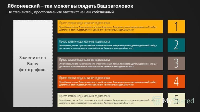 Slide GO.ru Яблоневский – так может выглядеть Ваш заголовок Не стесняйтесь, просто замените этот текст на Ваш собственный 1 1 Просто вставьте сюда название подзаголовка Это образец текста. Просто замените его собственным. Теперь так просто сделать ид
