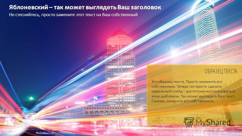 Slide GO.ru Яблоневский – так может выглядеть Ваш заголовок Не стесняйтесь, просто замените этот текст на Ваш собственный ОБРАЗЕЦ ТЕКСТА Это образец текста. Просто замените его собственным. Теперь так просто сделать идеальный слайд – достаточно воспо