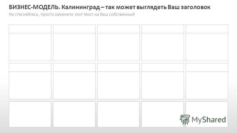 Slide GO.ru БИЗНЕС-МОДЕЛЬ. Калининград – так может выглядеть Ваш заголовок Не стесняйтесь, просто замените этот текст на Ваш собственный
