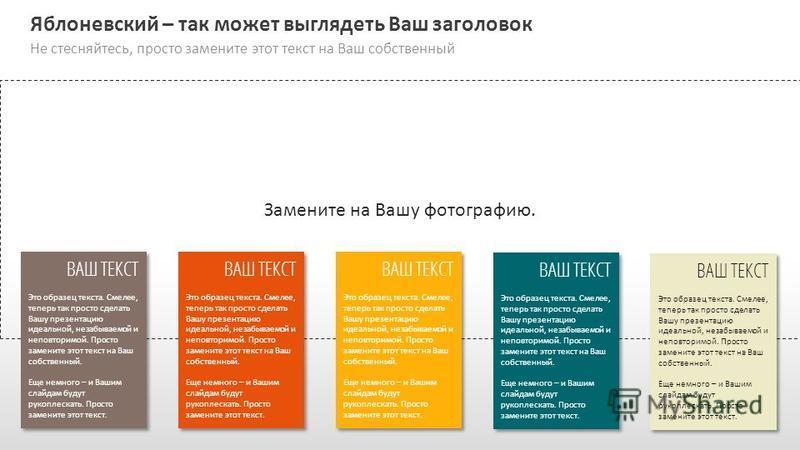 Slide GO.ru Замените на Вашу фотографию. Яблоневский – так может выглядеть Ваш заголовок Не стесняйтесь, просто замените этот текст на Ваш собственный ВАШ ТЕКСТ Это образец текста. Смелее, теперь так просто сделать Вашу презентацию идеальной, незабыв