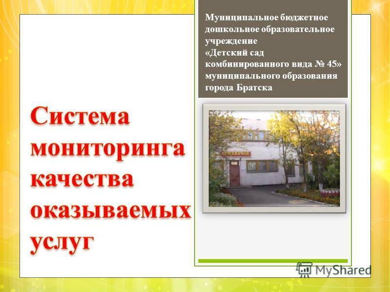 Муниципальное бюджетное дошкольное образовательное учреждение «Детский сад комбинированного вида 45» муниципального образования города Братска