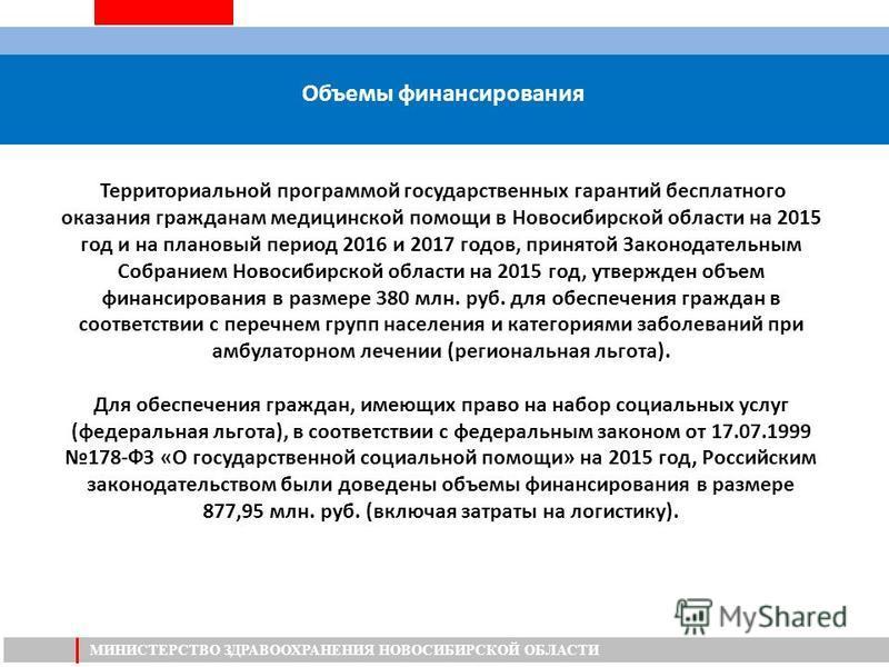 МИНИСТЕРСТВО ЗДРАВООХРАНЕНИЯ НОВОСИБИРСКОЙ ОБЛАСТИ Объемы финансирования Территориальной программой государственных гарантий бесплатного оказания гражданам медицинской помощи в Новосибирской области на 2015 год и на плановый период 2016 и 2017 годов,