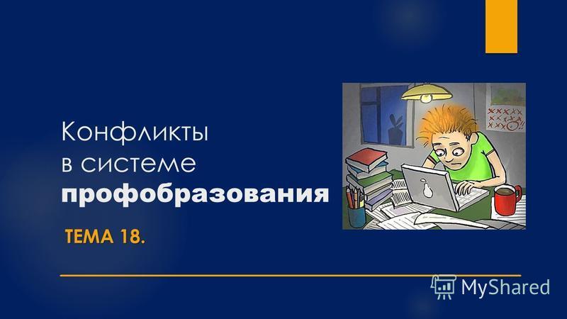 Конфликты в системе профобразования ТЕМА 18.