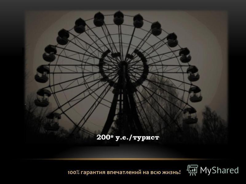 - 200* у.е./турист