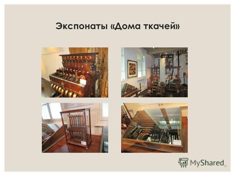 Экспонаты «Дома ткачей» 25