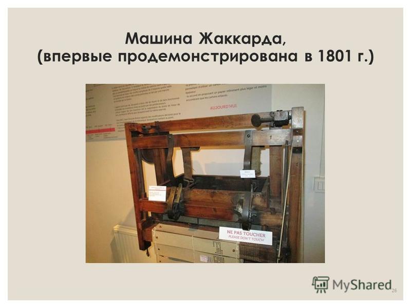 Машина Жаккарда, (впервые продемонстрирована в 1801 г.) 26