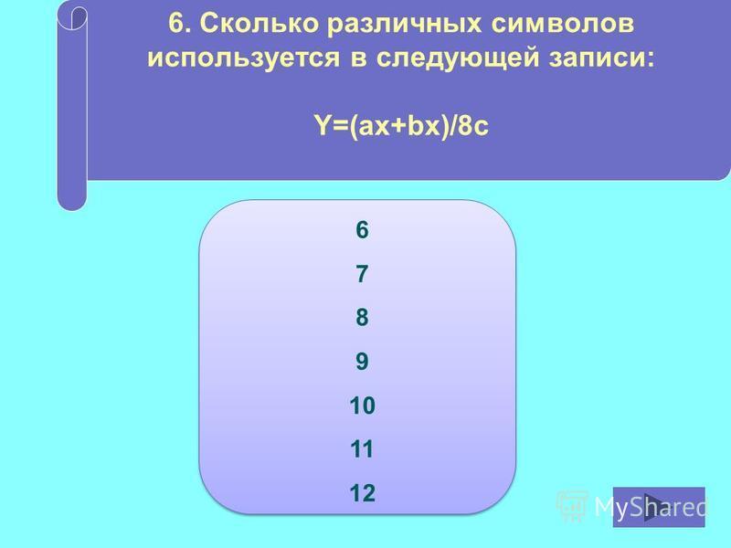 6. Сколько различных символов используется в следующей записи: Y=(ax+bx)/8c 6 7 8 9 10 11 12