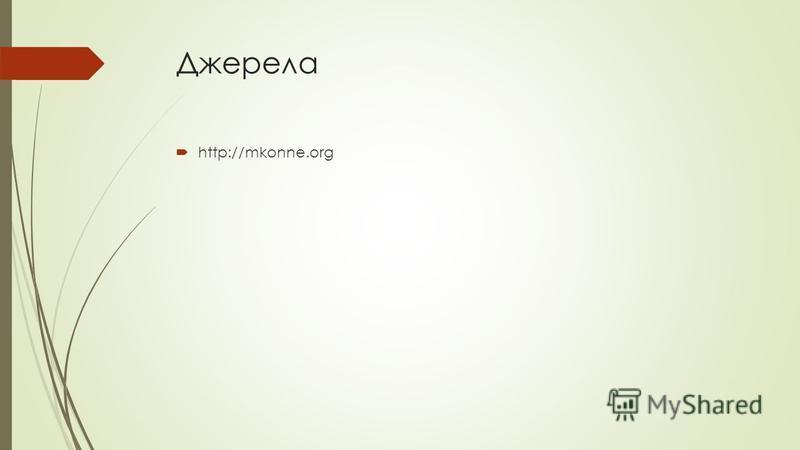 Джерела http://mkonne.org