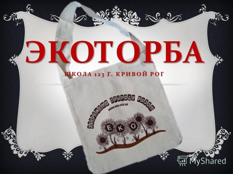 ЭКОТОРБА ШКОЛА 123 Г. КРИВОЙ РОГ