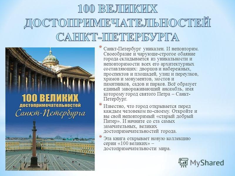 * Санкт-Петербург уникален. И неповторим. Своеобразие и чарующе-строгое обаяние города складывается из уникальности и неповторимости всех его архитектурных составляющих: дворцов и набережных, проспектов и площадей, улиц и переулков, храмов и монумент