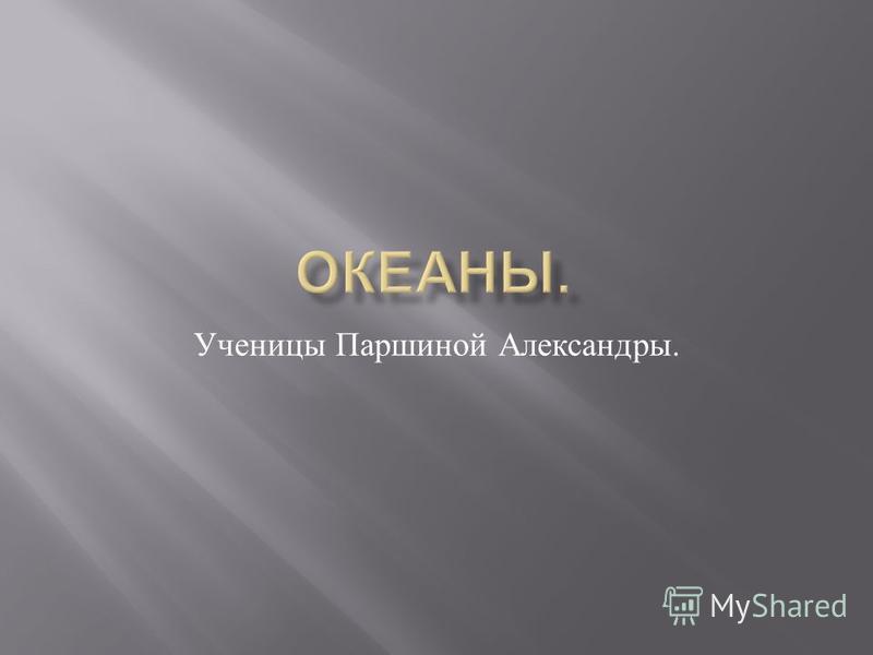 Ученицы Паршиной Александры.