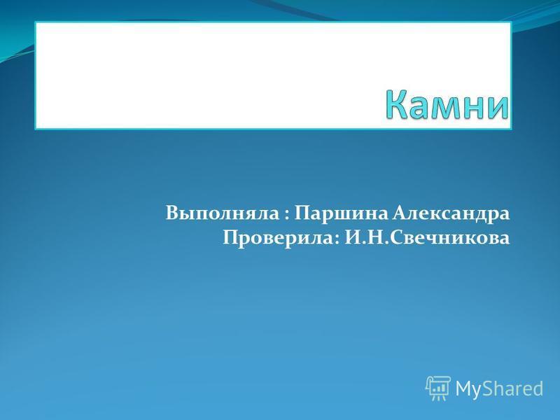 Выполняла : Паршина Александра Проверила: И.Н.Свечникова